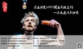 【尚艺雅集|戏剧沙龙】与立陶宛VMT国立剧院主创一齐走进戏剧世界