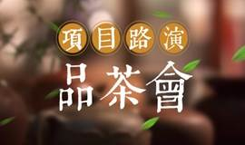 品茶会·项目路演