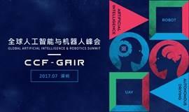 CCF GAIR 2017 全球人工智能与机器人峰会