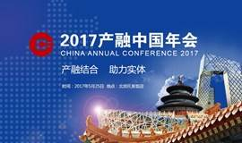 2017产融中国年会