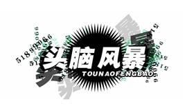 【4.16 | 北京】教育培训机构一对一课程,如何降低运营成本——决胜邦格悦汇头脑风暴会