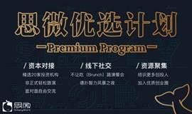 「思微优选计划 | Premium Program」---邀你加入深圳优质创投交流圈