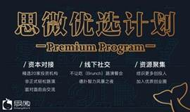 「思微优选计划   Premium Program」---邀你加入深圳优质创投交流圈