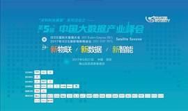 第五届中国大数据产业峰会