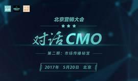 【对话CMO】第二期北京CMO大会 | 深度对话Boss直聘/瓜子二手车/纷享销客/蒙牛集团/'玩的就是新媒体'作者等一线市场品牌大咖