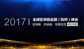 区块链 新金融 智慧生活——2017全球区块链金融(杭州)峰会