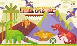 4.22『重返侏罗纪』强势来袭!
