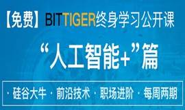 "BitTiger终身学习免费公开课:""人工智能+""篇"