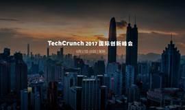 TechCrunch 2017 国际创新峰会 <深圳站>