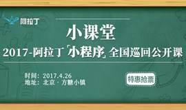 """小课堂—— 2017阿拉丁小程序全国巡回公开课""""北京站"""""""