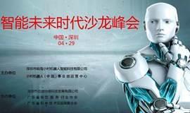 智能未来时代沙龙峰会(第四期)