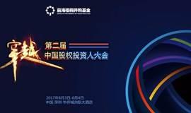 第二届中国股权投资人大会