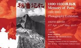 秘鲁记忆•1890-1950摄影展