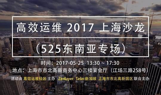 抢滩东南亚 高效运维2017上海沙龙