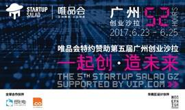 第五届广州52小时创业沙拉 The 5th Guangzhou Startup Salad:一起创,造未来!Dream for the future, take action now!