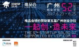 第五届广州52小时创业沙拉 The 5th Guangzhou Startup Salad:一起创,造未来!Dream for the future, take action now!