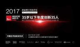 """2017年麻省理工科技评论""""35岁以下年度创新35人""""中国区评选启动"""