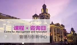 【课程咨询日】香港大学ICB在职研究生文凭课程 ▎北京场