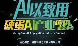 """AI以致用""—硬蛋AI产业应用峰会"