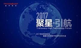 聚星-引航2017前沿科技论坛暨星环科技用户和合作伙伴大会,分享主题:大数据应用案例、人工智能、金融大数据等