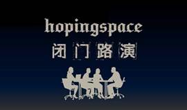 与上市公司总裁共约下午茶—hopingspace闭门路演