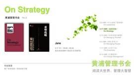 黄浦管理书会|《On Strategy 重塑战略》,4.17