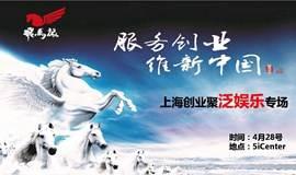 2017飞马旅上海创业聚:泛娱乐专场