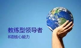 北京‖教练型领导者8项核心能力 - 2017.5.28-5.30