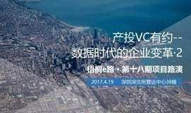 产投VC有约--数据时代的企业变革·2(梧桐e路 · 第十八期项目路演)