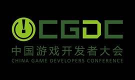 2017 中国游戏开发者大会 (CGDC)听课证
