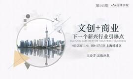 文创+商业,下一个新兴行业引爆点 | 云珠沙龙 VOL.143