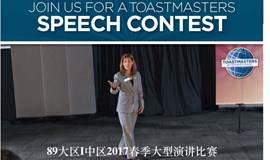 比赛预告 2017头马国际演讲会I中区春季大型演讲比赛