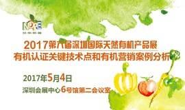 深圳国际天然有机产品展之有机认证关键技术点和有机营销案例分析