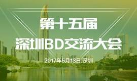 2017.5.13 第十五届中国BD大会(深圳场)开始报名啦!