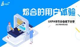 熔合的用户体验 - UXPA华东分会线下沙龙