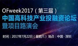 OFweek2017(第三届)中国高科技产业投融资论坛暨项目路演会