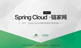Spring Cloud中国社区技术沙龙-北京站