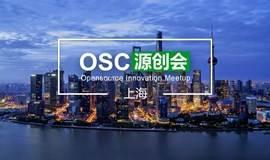 【上海】OSC源创会第62期报名开始,大数据专场来了!