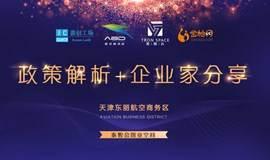 政策分享| 天津东丽区:雄安新区外,环北京的另一价值洼地