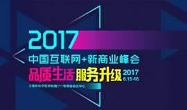 2017中国互联网+新商业峰会