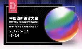 中国创新设计大会紫金港论坛 暨浙江大学创新设计节