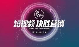 短视频 决胜营销 ·北京站  5月9日(周二) 如期而至!