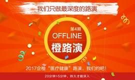 橙路演●2017企橙医疗健康线下融资路演