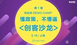 【懂政策,不懵逼】第1期创业邦DEMO CAMP创客沙龙——你必须要了解的创业政策