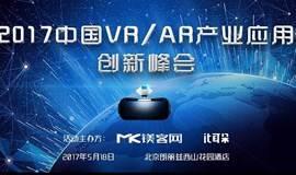 2017中国VR/AR产业应用创新峰会