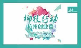 """""""柳枝行动""""杭州创业营项目海选,入孵可获20万无偿资助"""