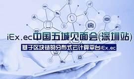 基于区块链的分布式云计算平台iEx.ec中国五城见面会(深圳站)