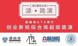 【源路演】创业新锐综合场-超级路演(第2期)