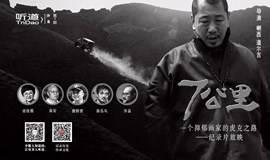 听道沙龙 | 七公里一个抑郁画家的虎克之路——纪录片放映