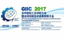 2017年全球智能工业创新大会暨全球技术成果转移大会